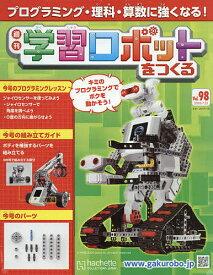 学習ロボットをつくる 2020年7月22日号【雑誌】【合計3000円以上で送料無料】