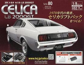 トヨタセリカLB 2000GT 2020年7月22日号【雑誌】【合計3000円以上で送料無料】