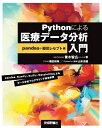 Pythonによる医療データ分析入門 pandas+擬似レセプト編/青木智広【合計3000円以上で送料無料】