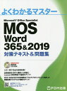 MOS Word 365&2019対策テキスト&問題集 Microsoft Office Specialist【合計3000円以上で送料無料】