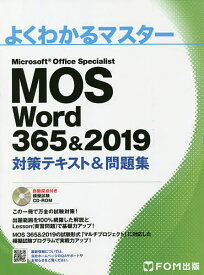 MOS Word 365&2019対策テキスト&問題集 Microsoft Office Specialist【3000円以上送料無料】