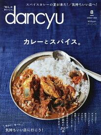dancyu(ダンチュウ) 2020年8月号【雑誌】【合計3000円以上で送料無料】
