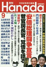 月刊Hanada 2020年9月号【雑誌】【合計3000円以上で送料無料】