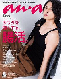 anan(アンアン) 2020年7月22日号【雑誌】【合計3000円以上で送料無料】