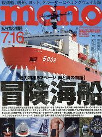 モノマガジン 2020年7月16日号【雑誌】【合計3000円以上で送料無料】