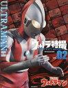 ウルトラ特撮PERFECT MOOK vol.02/講談社【合計3000円以上で送料無料】