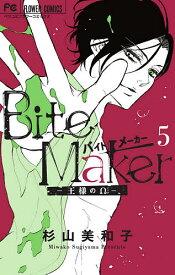 Bite Maker 王様のΩ 5/杉山美和子【合計3000円以上で送料無料】