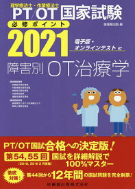 PT/OT国家試験必修ポイント障害別OT治療学 2021【合計3000円以上で送料無料】