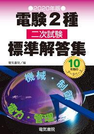電験2種二次試験標準解答集 2020年版【合計3000円以上で送料無料】