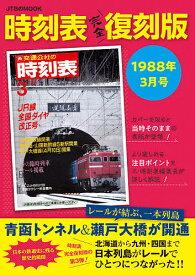 時刻表 1988年3月号 完全復刻版/旅行【合計3000円以上で送料無料】