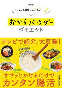 おからパウダーダイエット いつもの料理にかけるだけ 新装版/岸村康代【3000円以上送料無料】