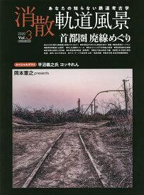 消散軌道風景 あなたの知らない鉄道考古学 Vol.3(2020)【合計3000円以上で送料無料】
