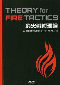 消火戦術理論/ジャパン・タスクフォース【3000円以上送料無料】