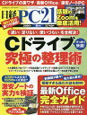 日経PC21 2020年9月号【雑誌】【合計3000円以上で送料無料】