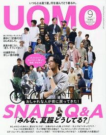 UOMO(ウオモ) 2020年9月号【雑誌】【合計3000円以上で送料無料】