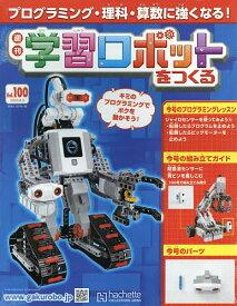 学習ロボットをつくる 2020年8月5日号【雑誌】【合計3000円以上で送料無料】