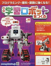 学習ロボットをつくる 2020年7月29日号【雑誌】【合計3000円以上で送料無料】