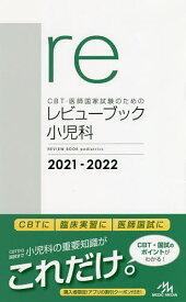 CBT・医師国家試験のためのレビューブック小児科 2021−2022/国試対策問題編集委員会【3000円以上送料無料】