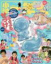 小学一年生 2020年9月号【雑誌】【合計3000円以上で送料無料】