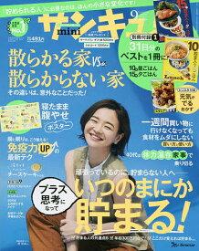 サンキュ!ミニ 2020年9月号 【サンキュ!増刊】【雑誌】【合計3000円以上で送料無料】
