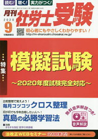月刊社労士受験 2020年9月号【雑誌】【合計3000円以上で送料無料】