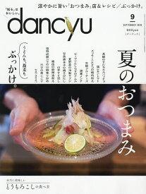 dancyu(ダンチュウ) 2020年9月号【雑誌】【合計3000円以上で送料無料】