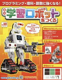 学習ロボットをつくる 2020年8月12日号【雑誌】【合計3000円以上で送料無料】
