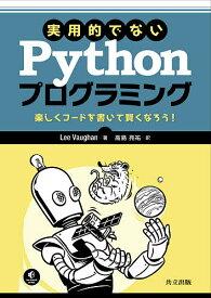 実用的でないPythonプログラミング 楽しくコードを書いて賢くなろう!/LeeVaughan/高島亮祐【合計3000円以上で送料無料】