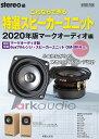 これならできる特選スピーカーユニット 2020年版マークオーディオ編/Stereo【合計3000円以上で送料無料】