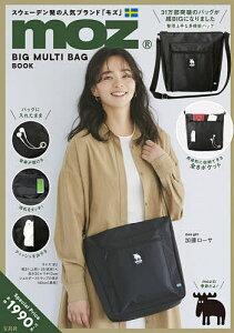 moz BIG MULTI BAG BO【3000円以上送料無料】
