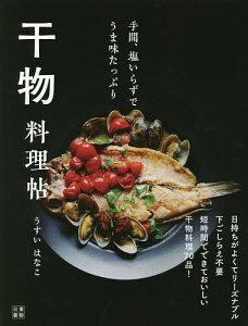干物料理帖 手間、塩いらずでうま味たっぷり/うすいはなこ/レシピ【3000円以上送料無料】