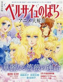 ベルサイユのばらアニメ大解剖 完全保存版 華麗なる薔薇の運命【合計3000円以上で送料無料】
