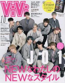 Vi Vi (ヴィヴィ) 2020年10月号【雑誌】【合計3000円以上で送料無料】