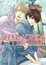 SUPER LOVERS 14/あべ美幸【合計3000円以上で送料無料】