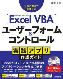 Excel VBAユーザーフォーム&コントロール実践アプリ作成ガイド 仕事の現場で即使える/今村ゆうこ【3000円以上送料無料】
