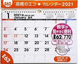 エコカレンダー壁掛 A4サイズE62(2021年版1月始まり)【3000円以上送料無料】