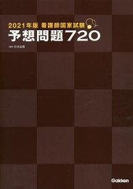 看護師国家試験予想問題720 2021年版/杉本由香【合計3000円以上で送料無料】