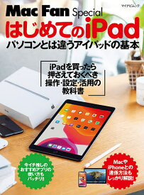 はじめてのiPad パソコンとは違うアイパッドの基本 iPadを買ったら押さえておくべき操作・設定・活用の教科書【合計3000円以上で送料無料】