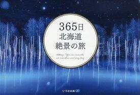 365日北海道絶景の旅【合計3000円以上で送料無料】