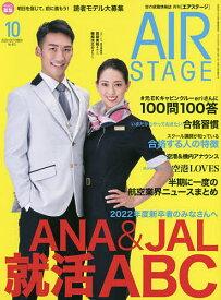 AirStage(エアステージ) 2020年10月号【雑誌】【合計3000円以上で送料無料】