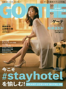 GOETHE(ゲーテ) 2020年10月号【雑誌】【合計3000円以上で送料無料】