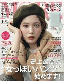 MORE(モア) 2020年10月号【雑誌】【合計3000円以上で送料無料】