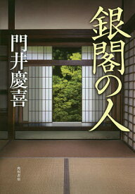 銀閣の人/門井慶喜【3000円以上送料無料】