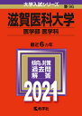 滋賀医科大学 医学部〈医学科〉 2021年版【3000円以上送料無料】