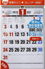 エコカレンダー壁掛 B4サイズE80(2021年版1月始まり)【3000円以上送料無料】