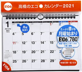 エコカレンダー壁掛・卓上兼用(月曜始まり) A5サイズE106(2021年版1月始まり)【3000円以上送料無料】