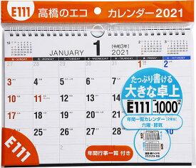 エコカレンダー壁掛・卓上兼用 B5サイズE111(2021年版1月始まり)【3000円以上送料無料】