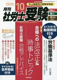 月刊社労士受験 2020年10月号【雑誌】【合計3000円以上で送料無料】