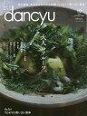 dancyu(ダンチュウ) 2020年10月号【雑誌】【合計3000円以上で送料無料】