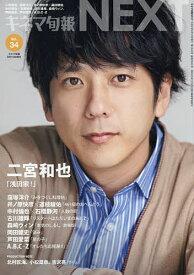 キネマ旬報NEXT(34) 2020年9月号 【キネマ旬報増刊】【雑誌】【合計3000円以上で送料無料】